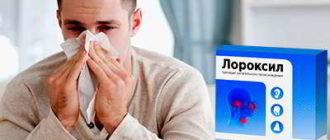 Лороксил от ЛОР-заболеваний