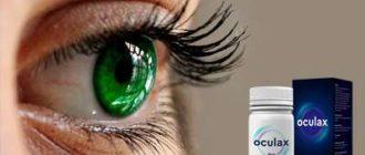 Препарат Oculax для глаз.